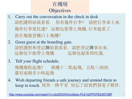 在機場 Objectives Carry out the conversation in the check in desk