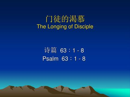 门徒的渴慕 The Longing of Disciple