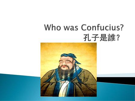 Who was Confucius? 孔子是誰?