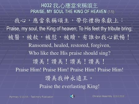 H032 我,心應當來稱頌主 PRAISE, MY SOUL THE KING OF HEAVEN (1/5)