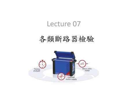 Lecture 07 各類斷路器檢驗.