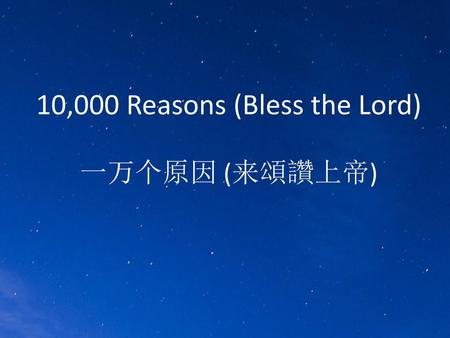 10,000 Reasons (Bless the Lord) 一万个原因 (来頌讚上帝)