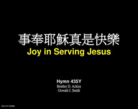 事奉耶穌真是快樂 Joy in Serving Jesus Hymn 435Y Bentley D. Ackisy
