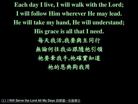 (1) I Will Serve the Lord All My Days 我要盡一生服事主