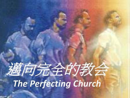 邁向完全的教会 The Perfecting Church