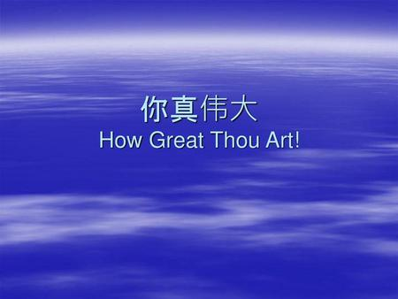 你真伟大 How Great Thou Art!.