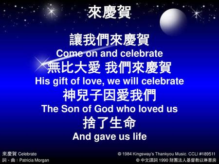 His gift of love, we will celebrate The Son of God who loved us
