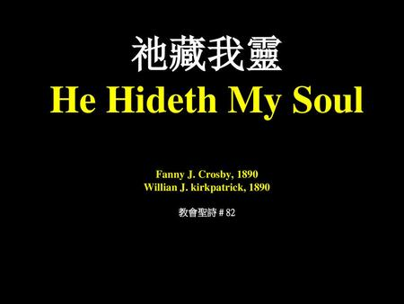 祂藏我靈 He Hideth My Soul Fanny J. Crosby, 1890 Willian J