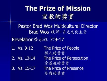 The Prize of Mission 宣教的奬賞