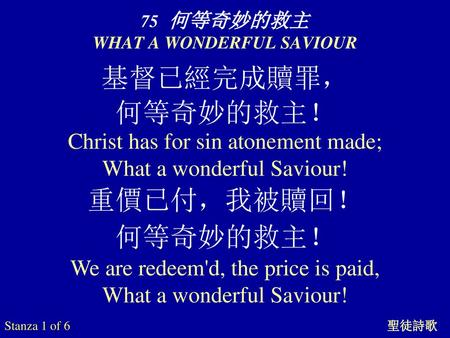 75 何等奇妙的救主 WHAT A WONDERFUL SAVIOUR
