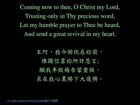 (1) send a great revival in my heart賜下大復興