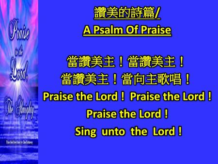 Praise the Lord ! Praise the Lord !