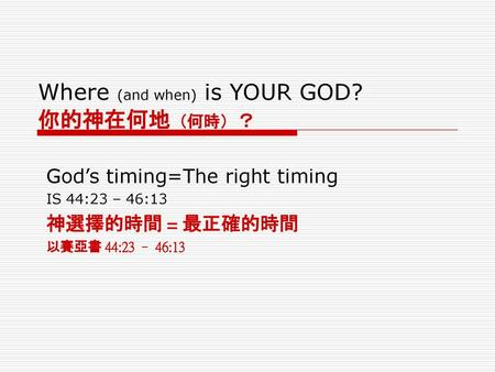 Where (and when) is YOUR GOD? 你的神在何地(何時)?
