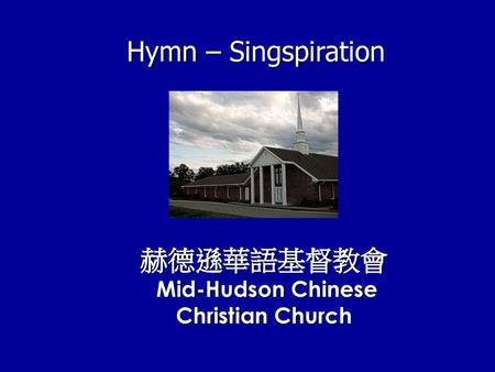 赫德遜華語基督教會 Mid-Hudson Chinese Christian Church