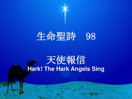 生命聖詩 98 天使報信 Hark! The Hark Angels Sing
