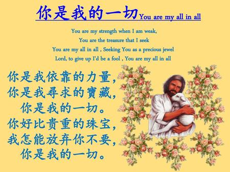 你是我的一切You are my all in all