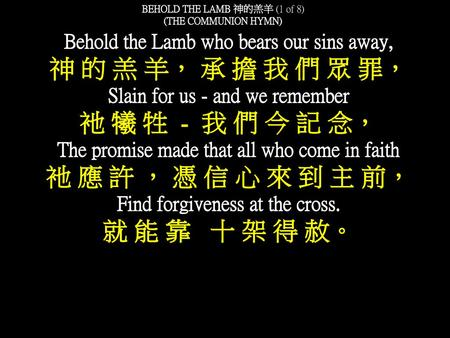 BEHOLD THE LAMB 神的羔羊 (1 of 8) (THE COMMUNION HYMN)