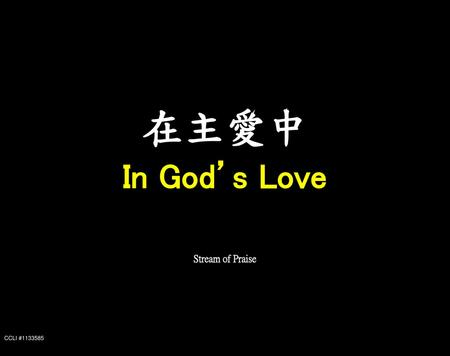 在主愛中 In God's Love Stream of Praise CCLI #1133585.