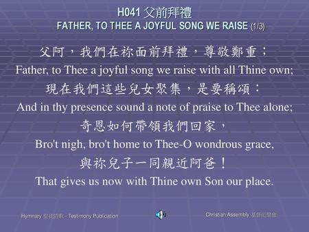 H041 父前拜禮 FATHER, TO THEE A JOYFUL SONG WE RAISE (1/3)