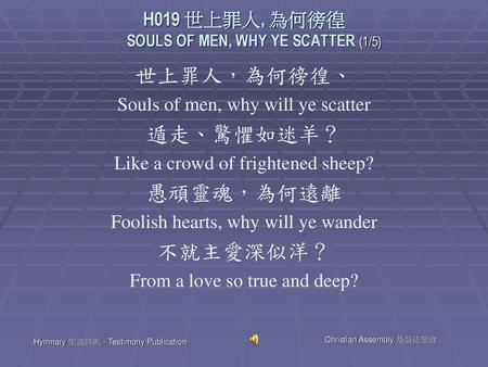 H019 世上罪人, 為何徬徨 SOULS OF MEN, WHY YE SCATTER (1/5)