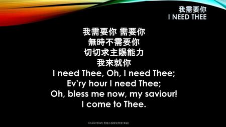 I need Thee, Oh, I need Thee; Oh, bless me now, my saviour!