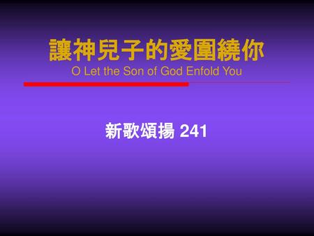 O Let the Son of God Enfold You