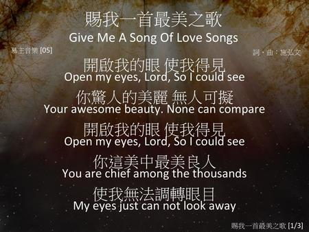 賜我一首最美之歌 Give Me A Song Of Love Songs