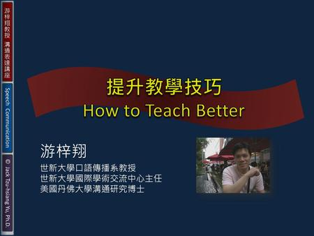 提升教學技巧 How to Teach Better