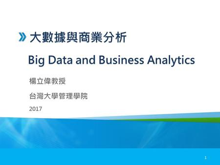 大數據與商業分析 Big Data and Business Analytics
