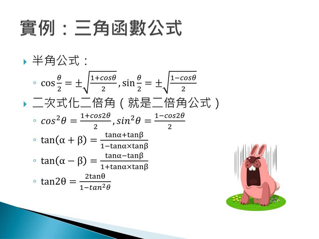 實例:三角函數公式 半角公式: 二次式化二倍角(就是二倍角公式)