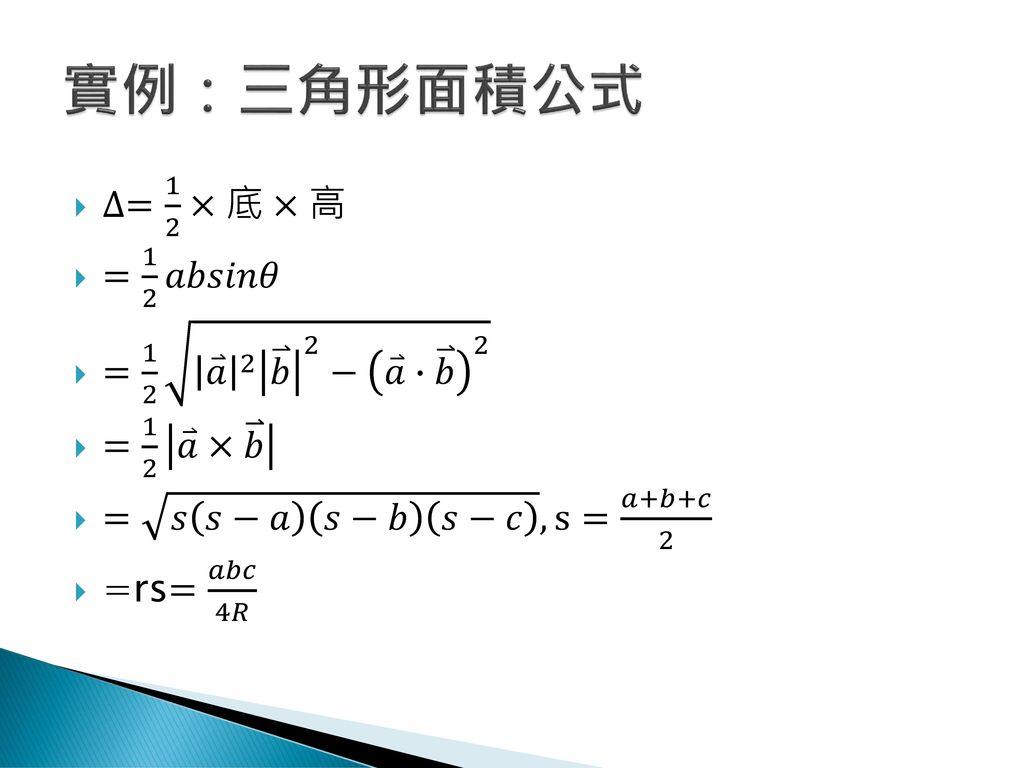 實例:三角形面積公式 ∆= 1 2 ×底×高 = 1 2 𝑎𝑏𝑠𝑖𝑛𝜃 = 1 2 𝑎 2 𝑏 2 − 𝑎 ∙ 𝑏 2