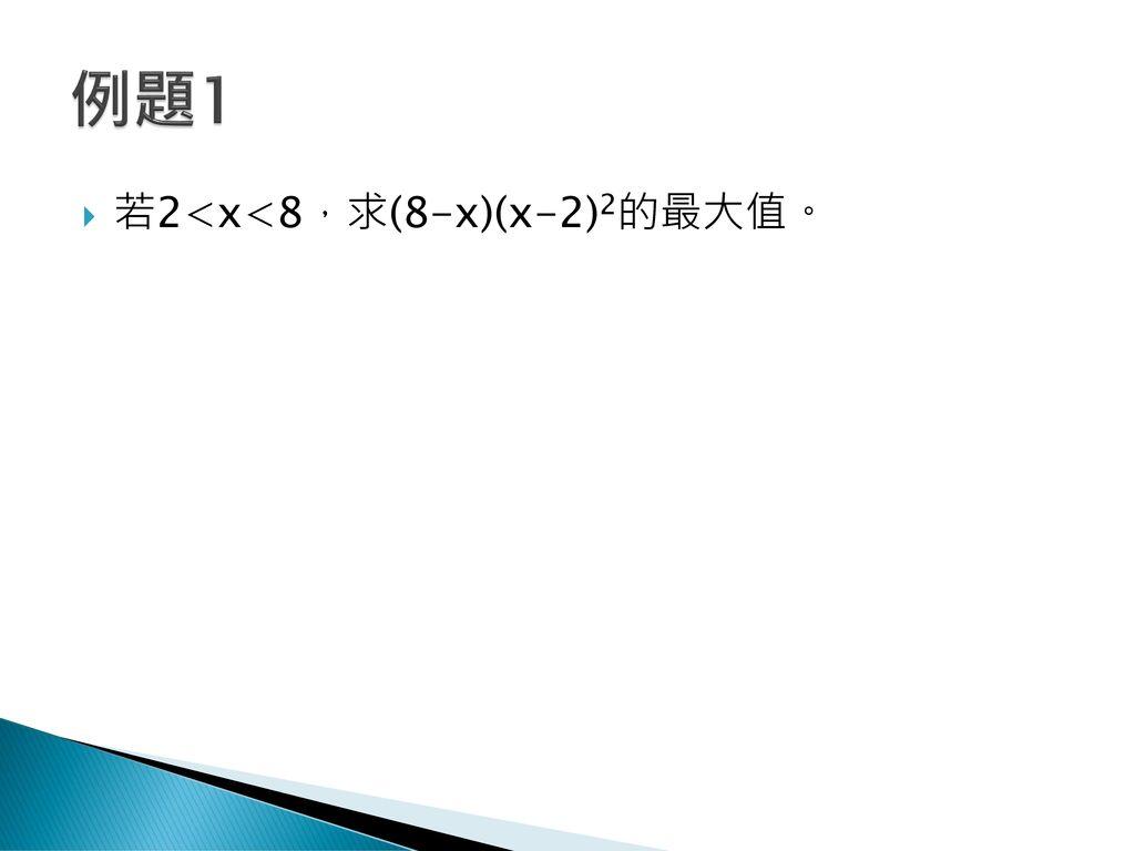 例題1 若2<x<8,求(8-x)(x-2)2的最大值。