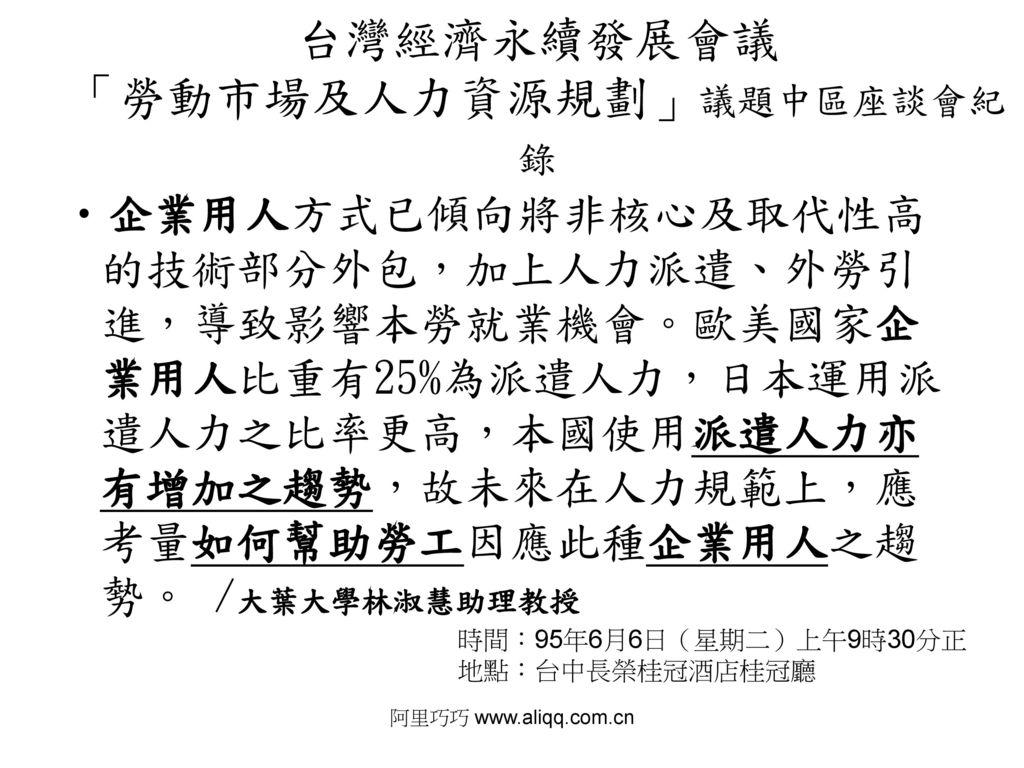 台灣經濟永續發展會議 「勞動市場及人力資源規劃」議題中區座談會紀錄