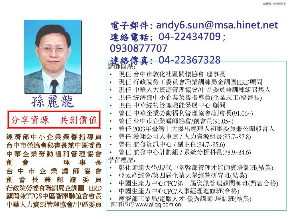 孫麗龍 電子郵件: andy6.sun@msa.hinet.net 連絡電話: 04-22434709 ; 0930877707