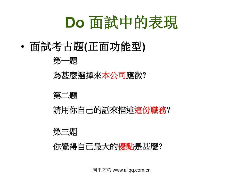 Do 面試中的表現 面試考古題(正面功能型) 第一題 為甚麼選擇來本公司應徵 第二題 請用你自己的話來描述這份職務 第三題