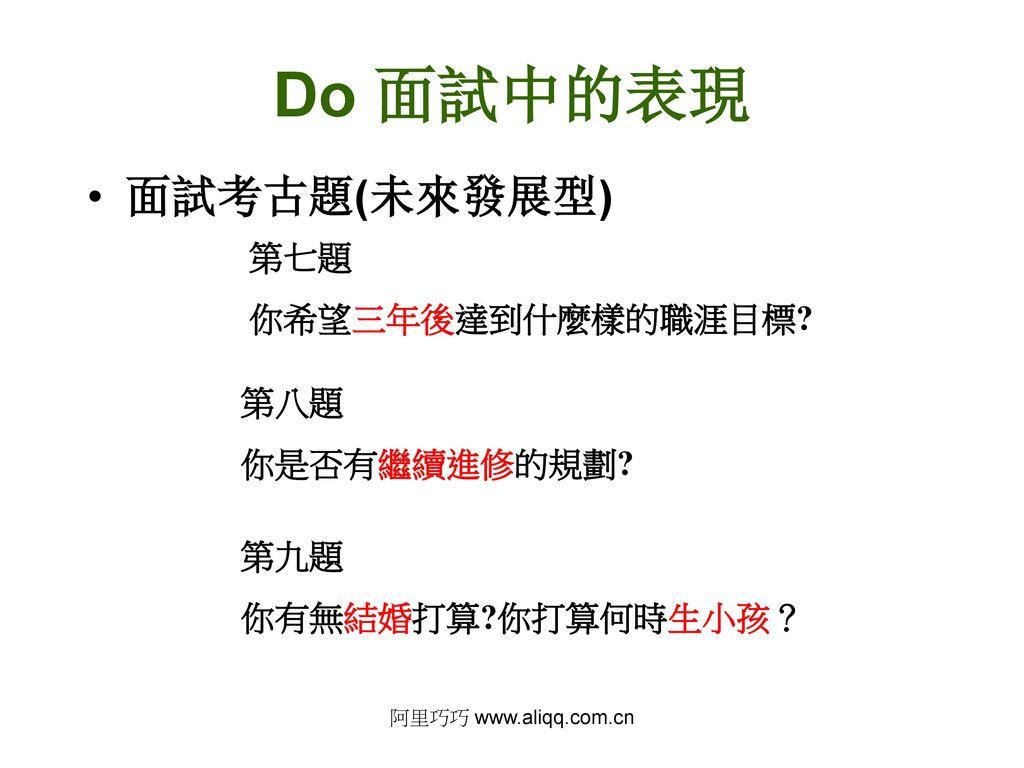Do 面試中的表現 面試考古題(未來發展型) 第七題 你希望三年後達到什麼樣的職涯目標 第八題 你是否有繼續進修的規劃 第九題