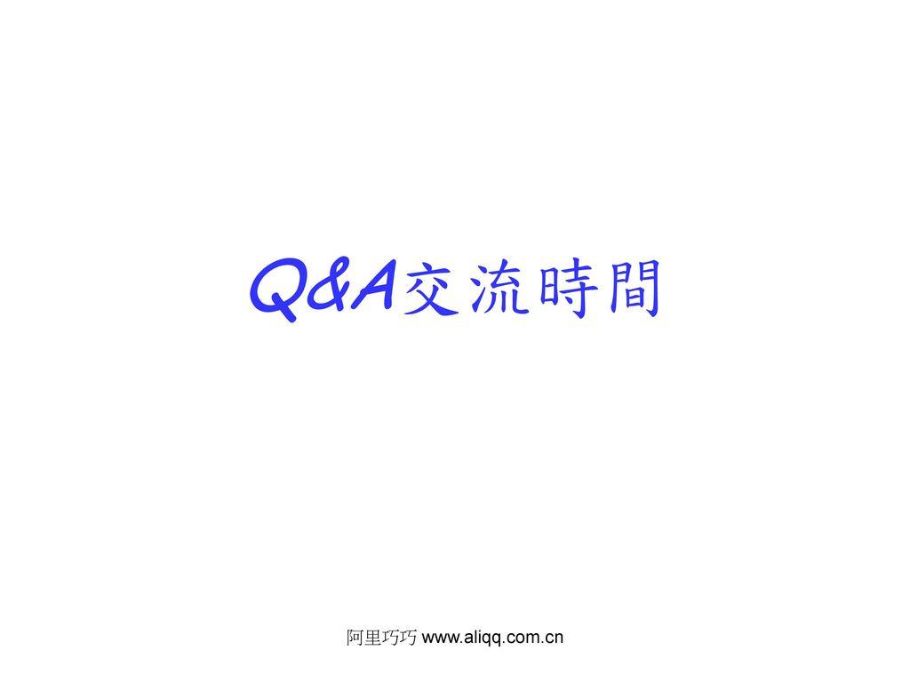 Q&A交流時間 阿里巧巧 www.aliqq.com.cn