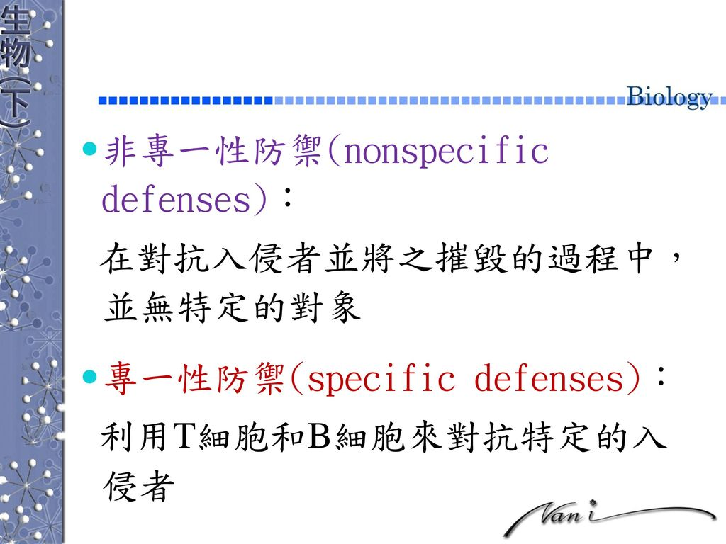 非專一性防禦(nonspecific defenses):