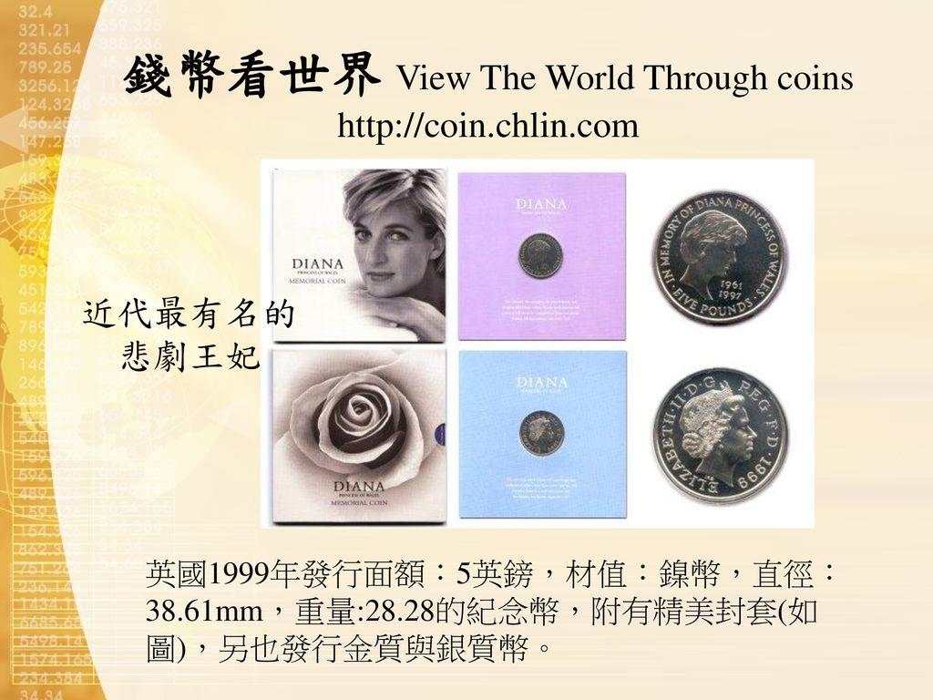 錢幣看世界 View The World Through coins http://coin.chlin.com