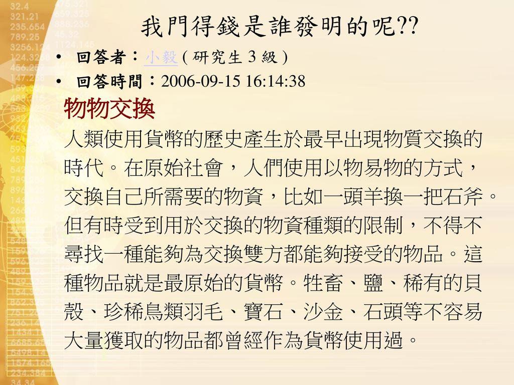 我門得錢是誰發明的呢 回答者:小毅 ( 研究生 3 級 ) 回答時間:2006-09-15 16:14:38. 物物交換.