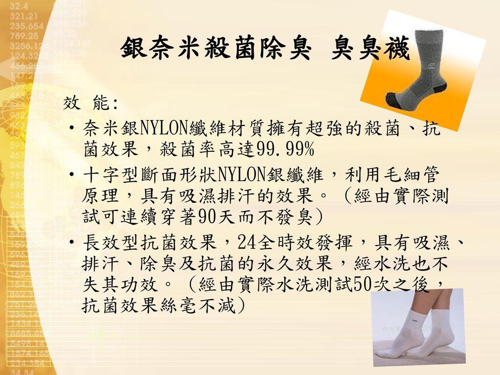 銀奈米殺菌除臭 臭臭襪 效 能: 奈米銀NYLON纖維材質擁有超強的殺菌、抗菌效果,殺菌率高達99.99%