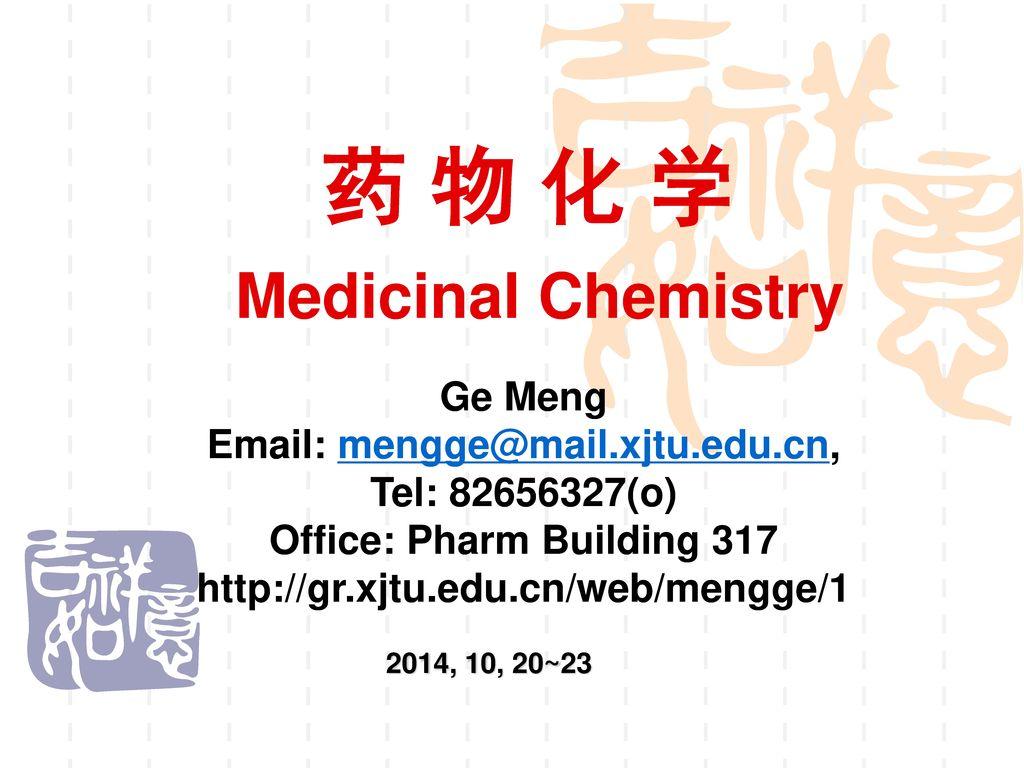 药 物 化 学 Medicinal Chemistry