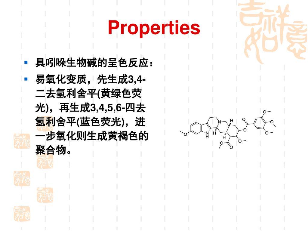 Properties 具有弱碱性,pKb=6.6,溶于醋酸 差向异构化: 在光和热影响下,其3β-H易发生差向异构化生成无效的3-异利血平。