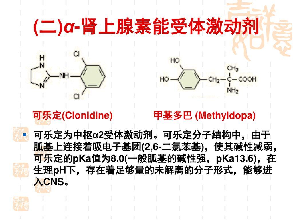 Properties 酯类结构,酸碱可促其水解。