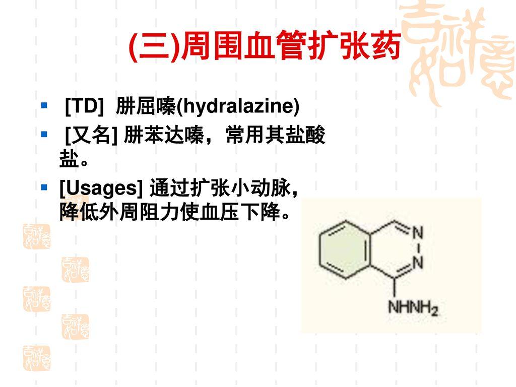 (二)α-肾上腺素能受体激动剂 可乐定(Clonidine) 甲基多巴 (Methyldopa)