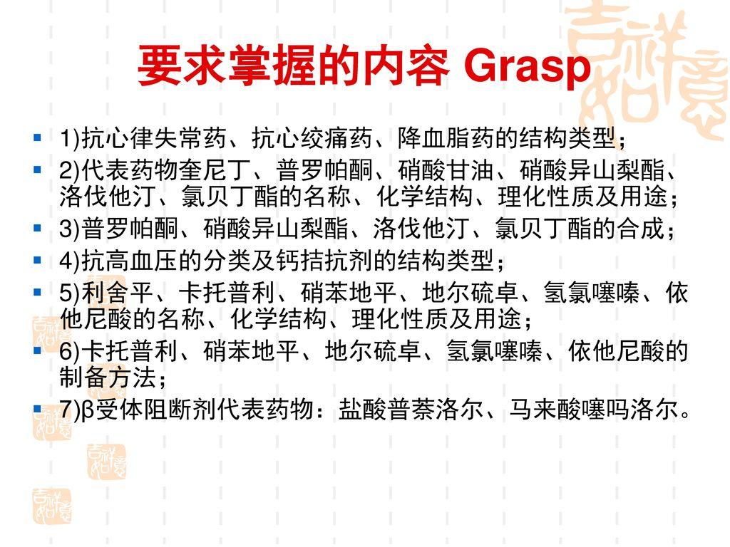 要求掌握的内容 Grasp 1)抗心律失常药、抗心绞痛药、降血脂药的结构类型;