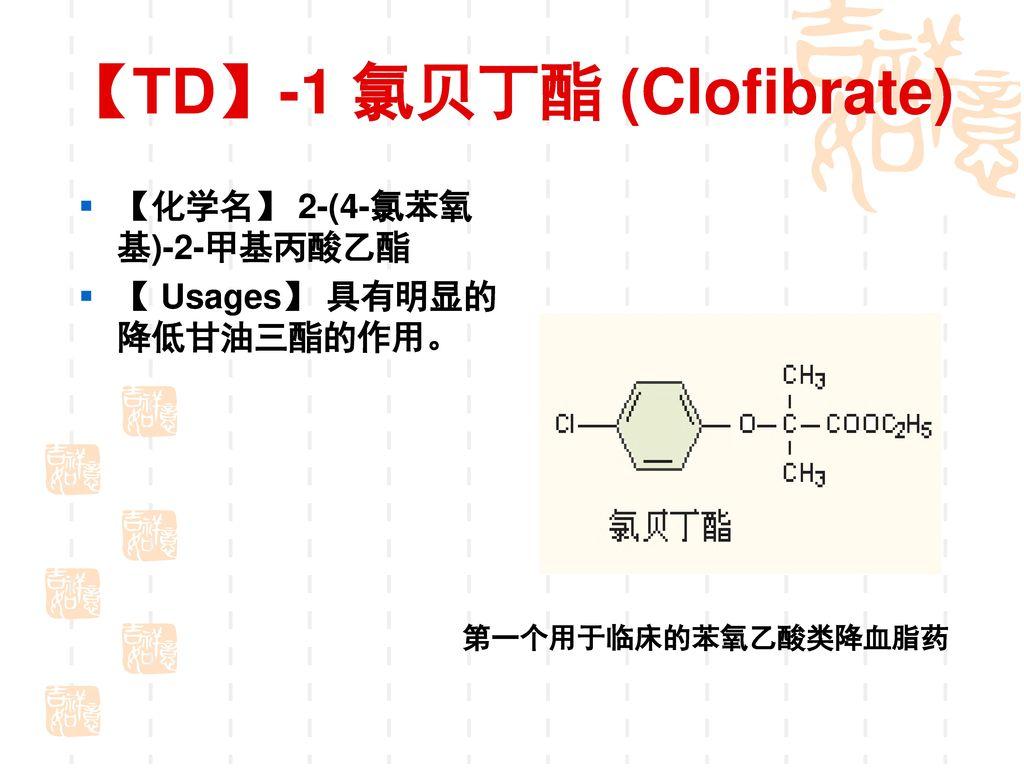 二、烟酸类(Nicotinic Acid)