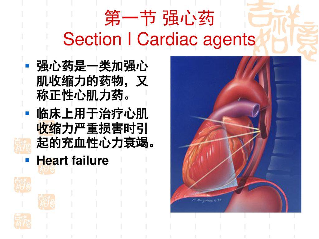 第一节 强心药 Section I Cardiac agents