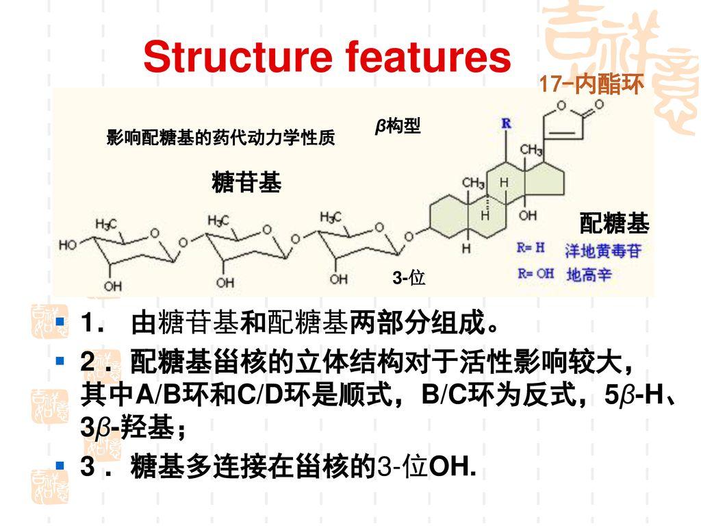 Structure features 1. 由糖苷基和配糖基两部分组成。