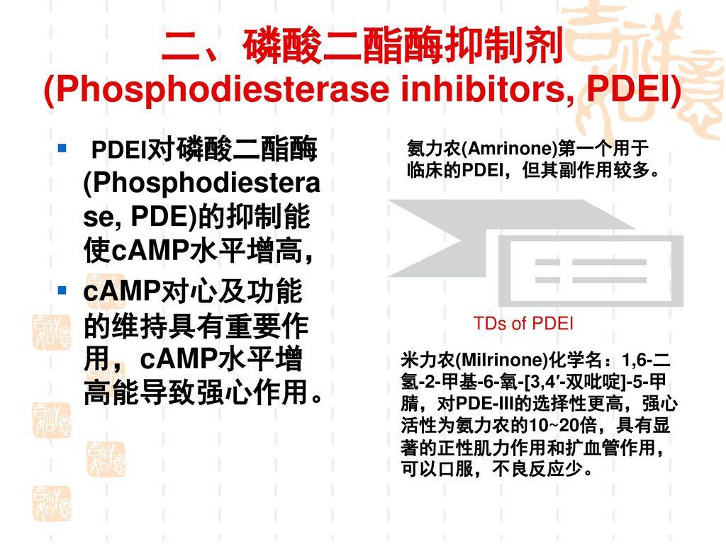 二、磷酸二酯酶抑制剂(Phosphodiesterase inhibitors, PDEI)